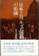 日本トロツキズム運動の形成―西京司論文集