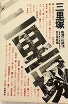 三里塚―廃港への論理