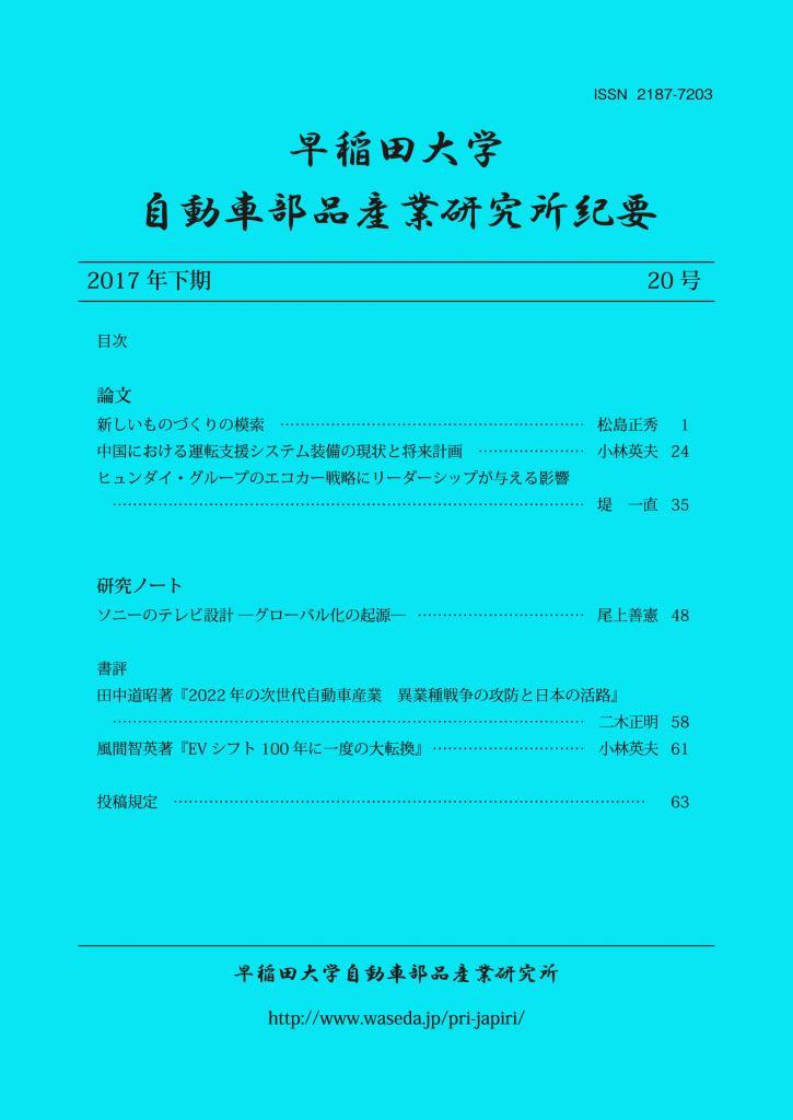 早稲田大学 自動車部品産業研究所紀要  二〇一七年下期 二〇号