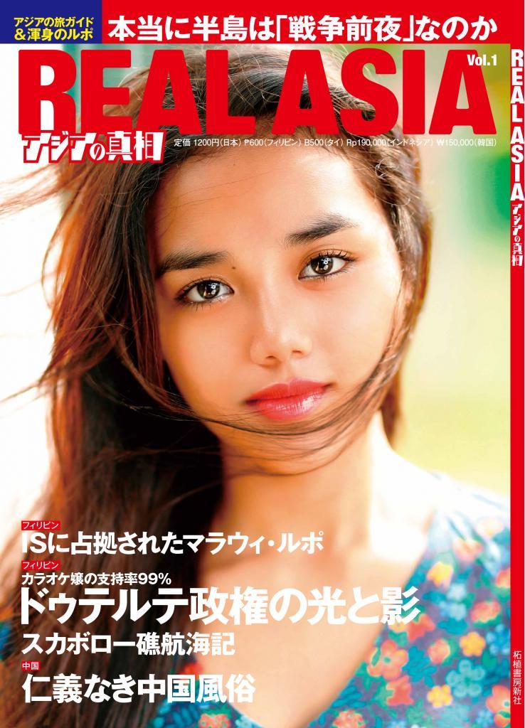 REAL ASIA アジアの真相 Vol.1