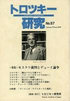 トロツキー研究57号