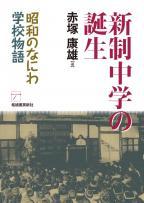 新制中学の誕生-昭和のなにわ学校物語