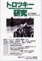 トロツキー研究73号(最終号)