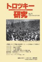 トロツキー研究71号