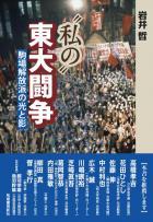 """""""私の""""東大闘争—駒場解放派の光と影"""