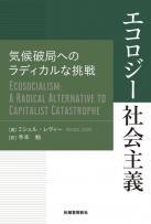エコロジー社会主義