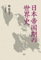 日本帝国期の世界史