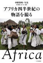 アフリカ四半世紀の物語を撮る