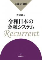 令和日本の金融システム-リカレント講座
