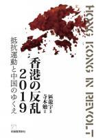 香港の反乱2019 抵抗運動と中国のゆくえ