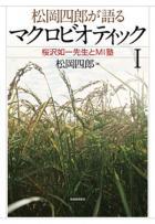 松岡四郎が語るマクロビオティック1-桜沢如一先生とMI塾