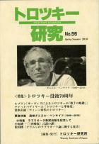 トロツキー研究56号-トロツキー没後70周年