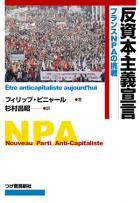 反資本主義宣言-フランスNPAの挑戦