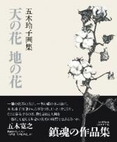 天の花 地の花(五木玲子画集)