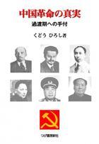 中国革命の真実-過度期への手付