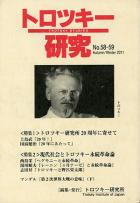 トロツキー研究58-59号