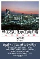 韓国石油化学工業の曙─全民濟の挑戦