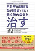 男性更年期障害・勃起障害(ED)・前立腺の病気を治す
