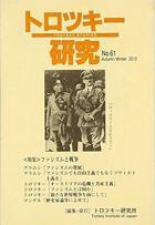 トロツキー研究61号