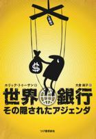 世界銀行ーその隠されたアジェンダ