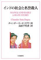 インドの社会と名誉殺人