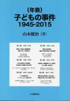 """""""年表""""子どもの事件 1945‐2015"""