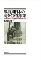 戦前期日本の対タイ文化事業