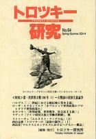 トロツキー研究 no.64