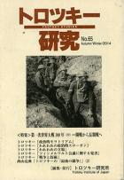 トロツキー研究 no.65