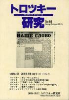 トロツキー研究 no.66