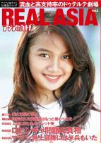 REAL ASIA アジアの真相 Vol.2