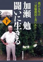 加瀬勉 闘いに生きる-わが人生は三里塚農民と共にあり 下
