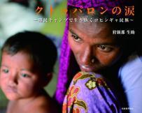 クトゥパロンの涙-難民キャンプで生き抜くロヒンギャ民族